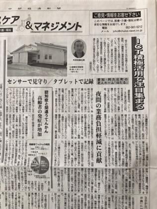 中部経済新聞の取材がありました
